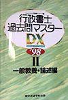 行政書士 過去問マスターDX 1998