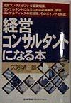『経営コンサルタントになる本』矢矧晴一郎