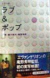 薩川昭夫『シナリオラブ&ポップ』