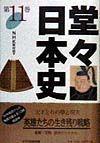 堂々日本史 第11巻