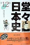 堂々日本史 第12巻