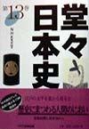 堂々日本史 第13巻