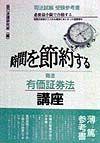 時間を節約する商法有価証券法講座