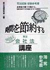 時間を節約する商法会社法講座