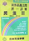 民法 債権法・身分法 平成10年版 2