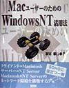 MacユーザーのためのWindows NT活用法