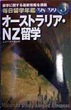 毎日留学年鑑 オーストラリア・NZ(ニュージーランド)編 '98~'99 3