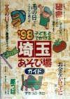 子どもとでかける埼玉あそび場ガイド '98