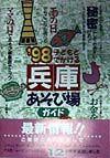 子どもとでかける兵庫あそび場ガイド '98