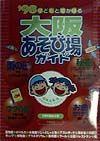 子どもとでかける大阪あそび場ガイド '98