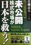 未公開株式市場が日本を救う!