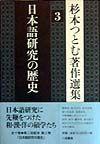 杉本つとむ著作選集 日本語研究の歴史