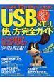 USBメモリの使い方 完全ガイド<決定版>