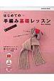 はじめての手編み基礎レッスン 棒針編み