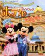東京ディズニーリゾートホテルガイドブック