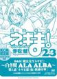 魔法先生ネギま!<初回限定版DVD付> (23)