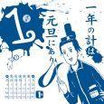 増田こうすけ劇場 ギャグマンガ日和 コミックカレンダー 2009