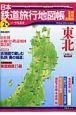 日本鉄道旅行地図帳 東北 (2)