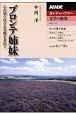 『NHKカルチャーアワー 文学の世界 ブロンテ姉妹 その知られざる実像を求めて』中岡洋