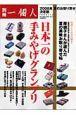 別冊一個人 日本一の手みやげグランプリ