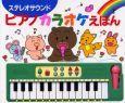 ステレオサウンドピアノカラオケえほん