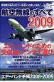 航空無線のすべて エアーバンドのための受信機&アンテナ選び 2009
