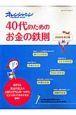 40代のためのお金の鉄則 2009
