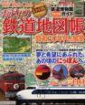 旅に出たくなるおとなの鉄道地図帳<レトロ版> 昭和30年代の風景