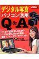 デジタル写真パソコン活用Q&A