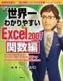 『世界一わかりやすいExcel2007 関数編』小泉茜