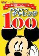ディズニー・チャレンジ100