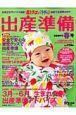 赤ちゃんグッズパラダイス 出産準備 2009春