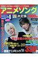 『アニメソング<決定版> 2009』影山ヒロノブ