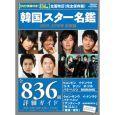 韓国スター名鑑 2009-2010