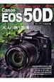 CanonEOS50D オーナーズBOOK