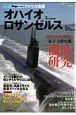 アメリカ海軍 「オハイオ」級原子力潜水艦 「ロサンゼルス」級攻撃型原子力潜水艦 原子力潜水艦徹底研究