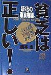 ぼくらの東京物語