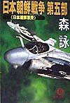 日本朝鮮戦争