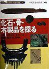 文化財を探る科学の眼 化石・骨・木製品を探る