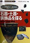 文化財を探る科学の眼 石器・土器・装飾品を探る