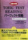 出題分野別TOEIC test