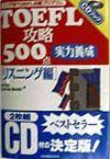 TOEFL攻略500点実力養成 リスニング編