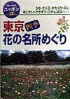 東京四季花の名所めぐり