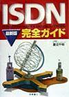 ISDN完全ガイド