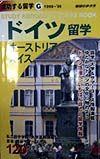 成功する留学 ドイツ・オーストリア・スイス留学 G(1998~'99)