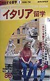成功する留学 イタリア留学 I(1998~'99)