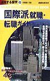 成功する留学 国際派就職・転職ガイド O(1998~'99)