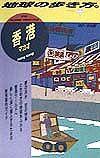 地球の歩き方 香港 35('98~'99年版)