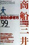 商船三井 '99