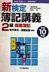 新検定簿記講義2級商業簿記 平成10年版